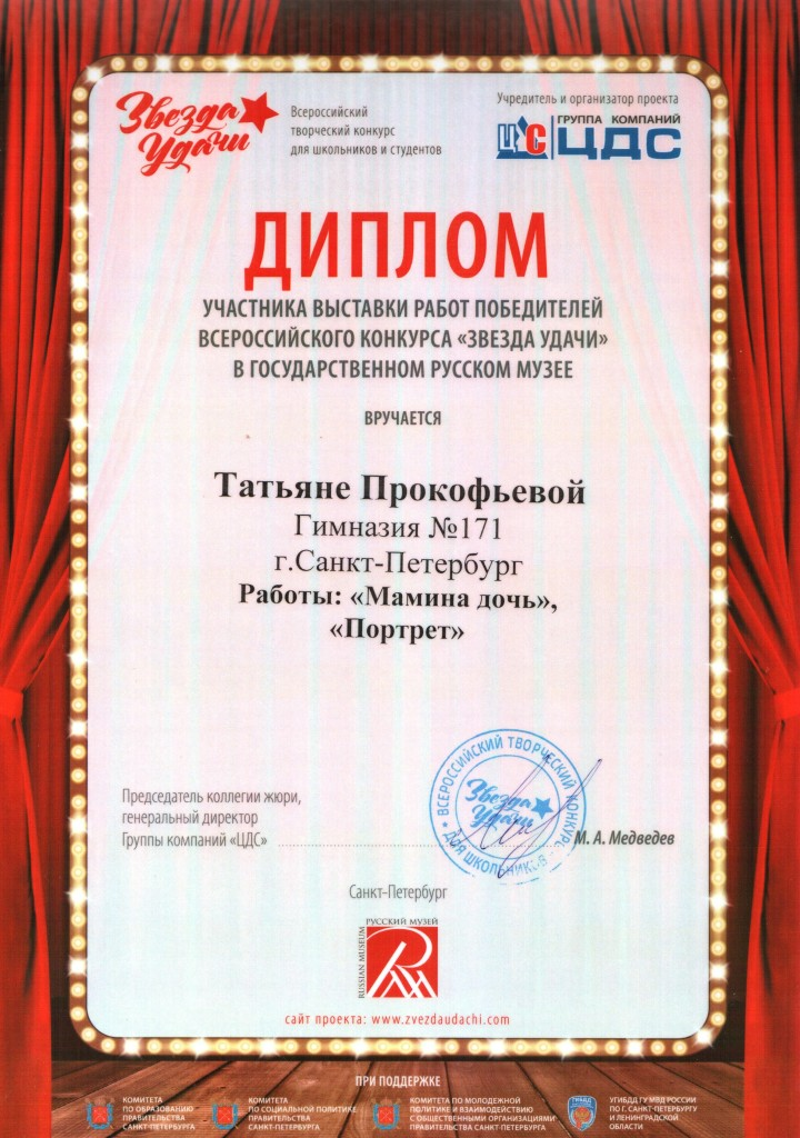Всероссийский конкурс звезда удача